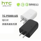 【YUI】HTC 原廠旅充 rapid charger TC P5000-US 15W QC3.0 高速原廠旅充 快速充電器