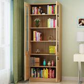 帶門書柜書架簡約現代置物架客廳儲物柜子帶玻璃門用zzy6231『易購3c館』