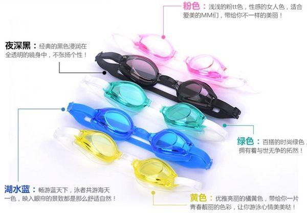 [協貿國際]  防霧游泳鏡防水泳鏡游泳眼鏡 (3個價)