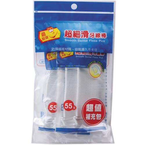 最划算超細滑牙線棒補充包55支*2【愛買】