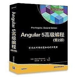 簡體書-十日到貨 R3Y Angular 5 高級編程 (第2版) 出版商: 清華大學出版社 ISBN-13: 9787302...