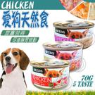 此商品48小時內快速出貨》SEEDS》CHICKEN 愛狗天然食70g*1罐 (白金般的享受)