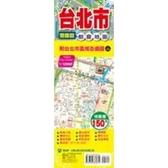台北市都會地圖(半開)