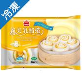 義美乳酪捲390G  /包【愛買冷凍】