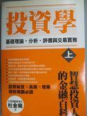 【書寶二手書T5/投資_LKS】投資學(上冊)_杜金龍