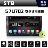 【STB】S7U702 7吋通用型安卓多媒體主機*藍芽+導航+安卓*4核心2+32G