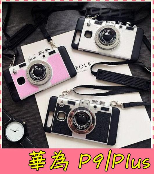 【萌萌噠】華為 HUAWEI P9 / P9 Plus  韓國微單3D立體相機保護殼 全包矽膠底層手機殼 手機套 掛繩