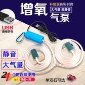 水泵 釣魚養魚氧氣泵超靜音沖氧泵USB增氧泵小型迷你增氧器魚缸打氧機 非凡小鋪