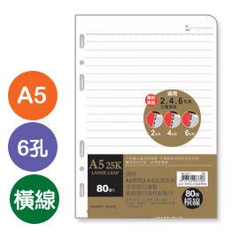 珠友 NB-25211 A5/25K 6孔活頁紙(橫線)(80磅)80張(適用2.4.6孔夾)6本入