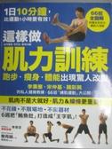 【書寶二手書T1/體育_WER】這樣做肌力訓練-跑步‧瘦身‧體能出現驚人改變_鄭周鎬