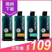 Aromase 艾瑪絲洗髮精(高階版)90ml 款式可選【小三美日】$180