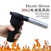 燒烤鼓風機 戶外燒烤電動鼓風機BBQ迷你便攜助燃生火工具自動吹風機野營用品特賣