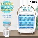 【KINYO】冰爽涼風扇DC扇/水冷氣/水冷扇(UF-1908)冰涼/水冷