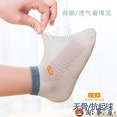 5雙 兒童襪子夏季薄款網眼純棉大男童短襪男童寶寶襪透氣【淘夢屋】