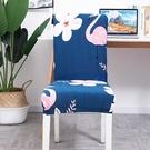 椅子套 現代簡約連體彈力椅子套家用酒店餐廳飯店通用餐桌椅子套罩布藝