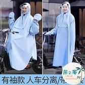 大人雨衣 雨衣騎電動自行電瓶摩托車帶袖子雨披男女長版全身防暴雨加厚 風之海