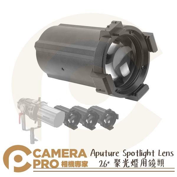 ◎相機專家◎ Aputure Spotlight Lens 26° 聚光燈用鏡頭 Spotlight Mount 公司貨