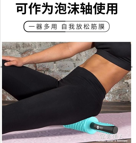 泡沫軸肌肉放鬆初學者滾軸瑜伽柱運動健身按摩腿部滾輪狼牙棒  【全館免運】