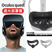 台灣出貨 現貨 Oculus Quest 2 VR 專用 遮光 防漏光 矽膠 眼罩 面罩 隔汗 防汗 止滑 衛生 替換