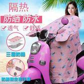 遮陽棚 夏天薄款電動車擋風被夏季電瓶車遮陽罩電動摩托車防曬電車擋風罩YXS『小宅妮時尚』