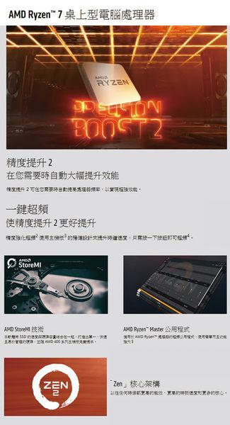 AMD Ryzen R7-3800X 處理器(八核16緒/AM4/內含風扇/無內顯)【刷卡含稅價】