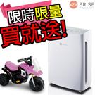 (買就送機車)BRISE C200-全球第一台人工智慧空氣清淨機 (原廠公司貨) 現貨馬上出 (單機版)