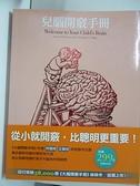 【書寶二手書T3/心理_D2I】兒腦開竅手冊_珊卓.阿瑪特