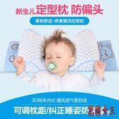 嬰兒定型枕 枕頭矯正頭型防偏頭新生兒透氣 BF9701【花貓女王】