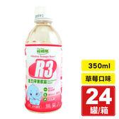 專品藥局 維維樂 R3活力平衡飲品 草莓口味 電解質補充 350mlX24瓶 (成人、幼兒適用)【2008955】