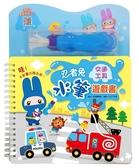 忍者兔水筆遊戲書:交通工具