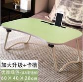 電腦桌筆電桌電腦桌餐桌床上用可折疊懶人大學生宿舍學習書桌 好再來小屋  igo