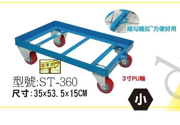 [ 家事達] 台灣HS-ST360 鐵製烏龜車(小型) (35x53.5x15cm) 平板車