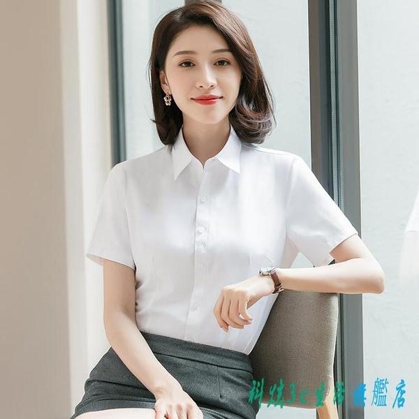 新款2020夏季白襯衫女短袖工作服正裝職業修身韓版短袖襯衣女裝OL方領 OO7628『科炫3C』