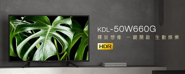 入內特價~SONY 新力 【KDL-50W660G】50吋FHD HDR高畫質數位聯網液晶電視 支援Youtube netflix  HDR 高動態對比