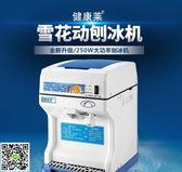 製冰機 健康萊商用刨冰機 168果汁奶茶店電動全自動雪花碎冰機冰沙沙冰機 igo印象部落