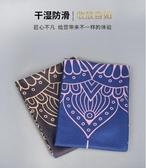 瑜伽墊子 專業瑜伽鋪巾防滑吸汗便攜加寬折疊瑜珈墊布印花毯子 中秋節