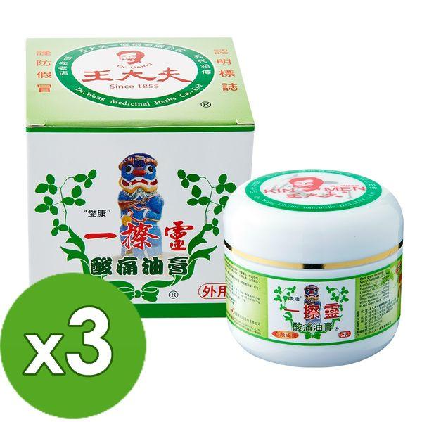 【王大夫一條根】一擦靈酸痛油膏乙類成藥 (50g) x3