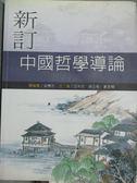 【書寶二手書T7/大學社科_XEW】新訂中國哲學導論_田博元