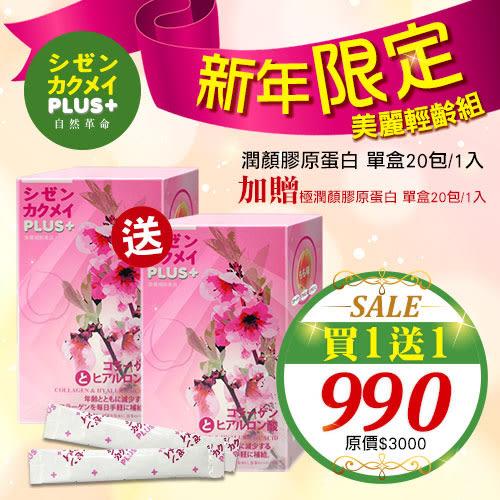 自然革命 美麗輕齡組 極潤顏 膠原蛋白~買一送一 (共2盒)【BG Shop】