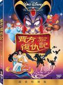 迪士尼動畫系列限期特賣 賈方復仇記 DVD (音樂影片購)