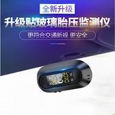 汽車輪胎壓偵測器無線高精度太陽能測壓表通用【步行者戶外生活館】