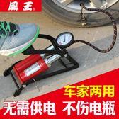 汽車輪胎腳踩雙缸小轎車用打氣泵 DA1022『黑色妹妹』
