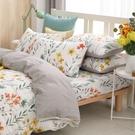 鴻宇 雙人加大薄被套床包組 100%精梳純棉 如茵草 台灣製C20102
