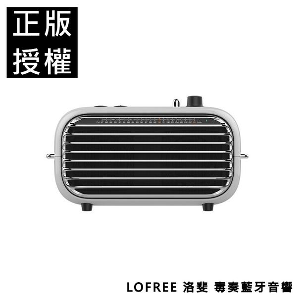 LOFREE 洛斐 毒奏音響 音箱 迷你音響 音響 復古收音機