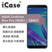 iCase+ ASUS ZenFone Max Pro ZB601 / ZB602 鋼化玻璃保護貼