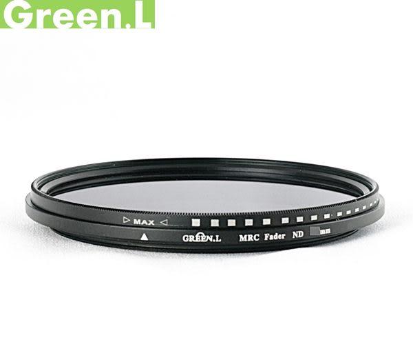 我愛買#Green.L多層鍍膜77mm無段ND2-400可調式減光鏡Vari(可做CPL偏光鏡,ND4 ND8 ND16 ND32 ND400減光鏡)