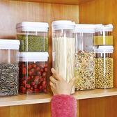 密封罐塑料透明奶粉罐子易扣食品儲存罐廚房收納盒五谷雜糧儲物罐 【快速出貨八折免運】