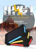 行動電源 便攜式太陽能移動電源行動電源opp Vivo通用手機平台游戲機音響供電 全館免運
