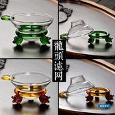 茶漏透明玻璃茶漏茶道漏斗功夫茶具套裝配件茶過濾網泡茶茶濾器茶壺架