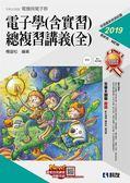 升科大四技-電子學(含實習)總複習講義(全)(2019最新版)
